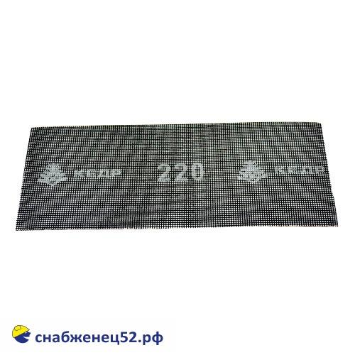 Сетка шлифовальная Р 220 (110*280мм)