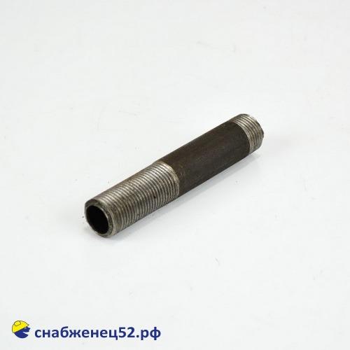 Сгон стальной для трубы ВГП ду 15