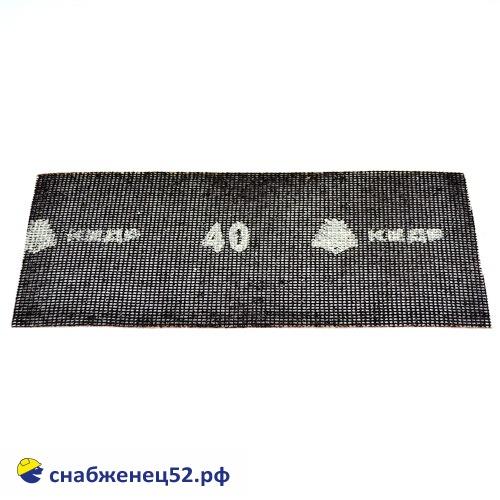 Сетка шлифовальная Р  40 (110*280мм)