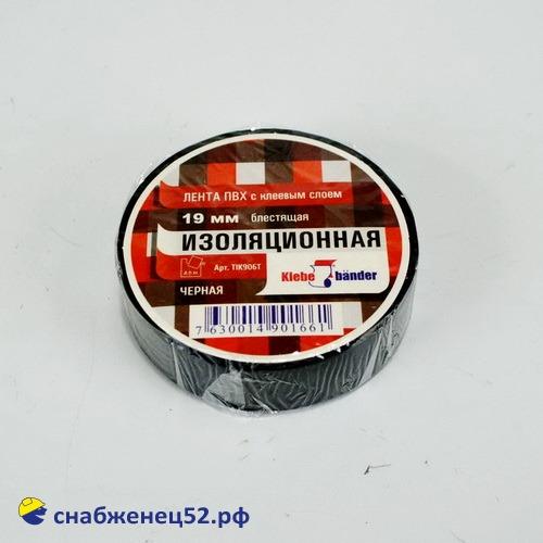 Изолента ПВХ 19мм*20м (черная)
