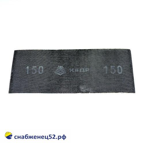 Сетка шлифовальная Р 150 (115*280мм)