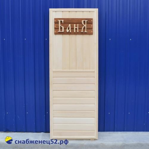 Липа дверь банная с табличкой 1800*700 мм