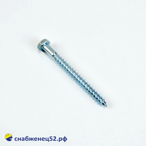 Шуруп сантехнический (глухарь)  6* 70мм