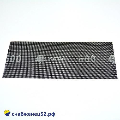 Сетка шлифовальная Р 600 (110*280мм)